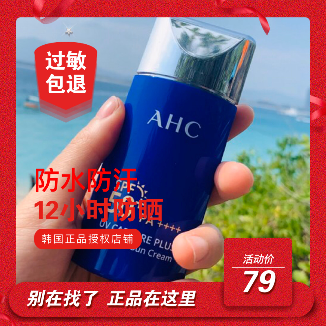 AHC small blue bottle sunscreen womens two in one genuine mens face small blue can isolation milk refreshing and oil free