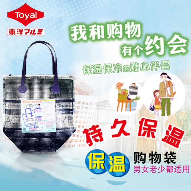 日本Toyal东洋铝保冷袋冷饮包手提保温隔热便当包饭盒冷藏保温袋