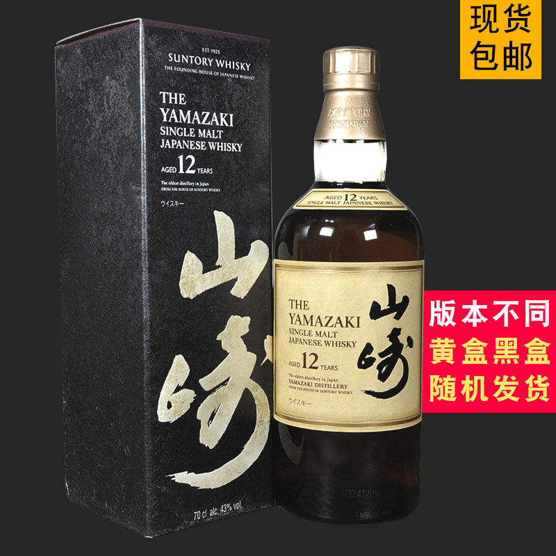 日本三得利Yamazak洋酒原装进口43%山崎12年单一麦芽