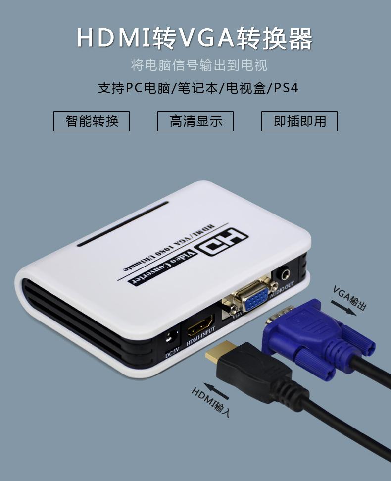 满42.00元可用1元优惠券hdmi转vga转换器带高清接小米盒子