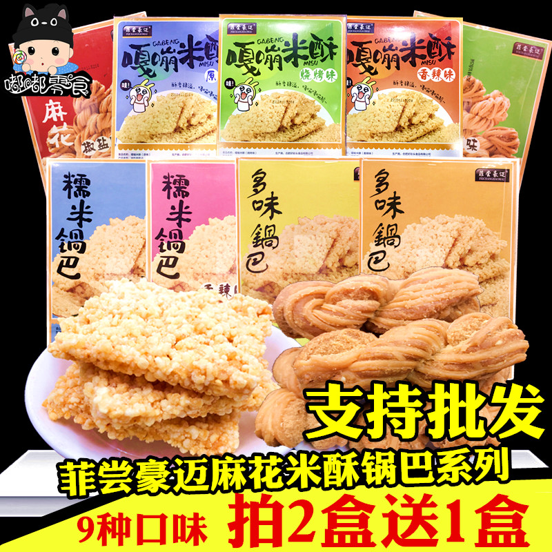 1盒包邮 菲尝豪迈嘎嘣米酥468g装 传统糯米锅巴 安徽香酥脆小麻花