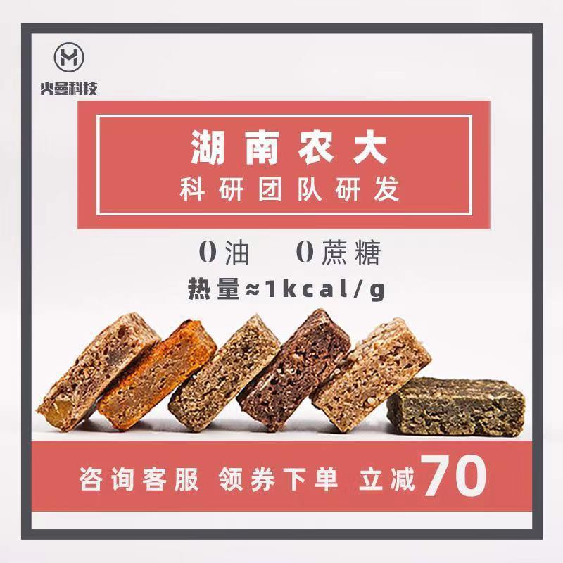火曼7饼 魔芋无糖孕妇燕麦饱腹食品零食营养消化饼干代餐能量棒
