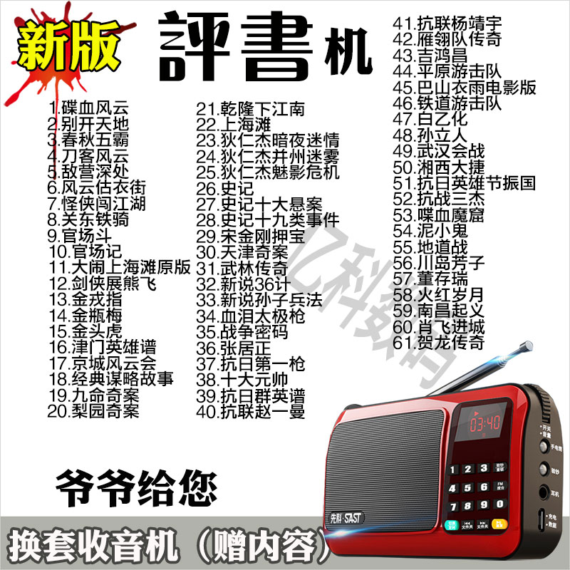 sast /先科t50说书收音机播放器