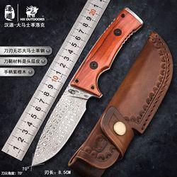 汉道洛克大马士革钢刀直刀收藏刀