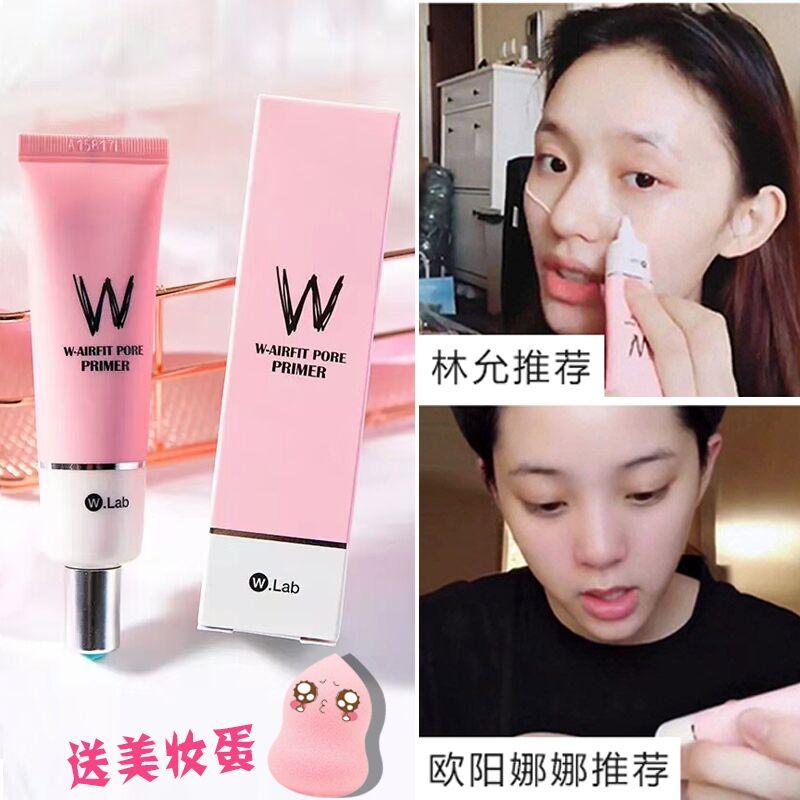 韩国w . lab wlab粉色控油妆前乳