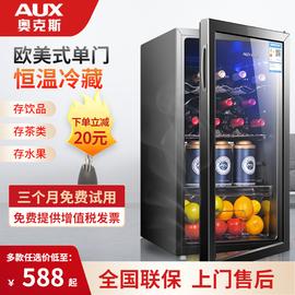 奧克斯冰吧家用辦公室茶葉紅酒透明玻璃保鮮柜冷藏柜小型單門冰箱圖片