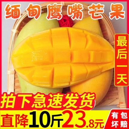 鹰嘴芒缅甸进口10斤芒果新鲜水果应季当季甜心青皮芒果整箱包邮