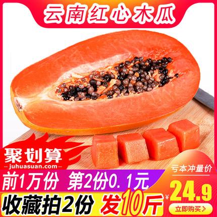 送5斤云南红心牛奶木瓜新鲜包邮当季水果批发非海南青木瓜发10斤