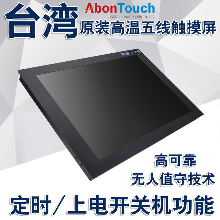 12寸i3 i5 i7系列工业平板电脑一体机支持定时/上电开关机功能