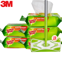 3M si high static electric dust mop mop tablet home tile ground free hand wash a drag net shake tone mop lazy man