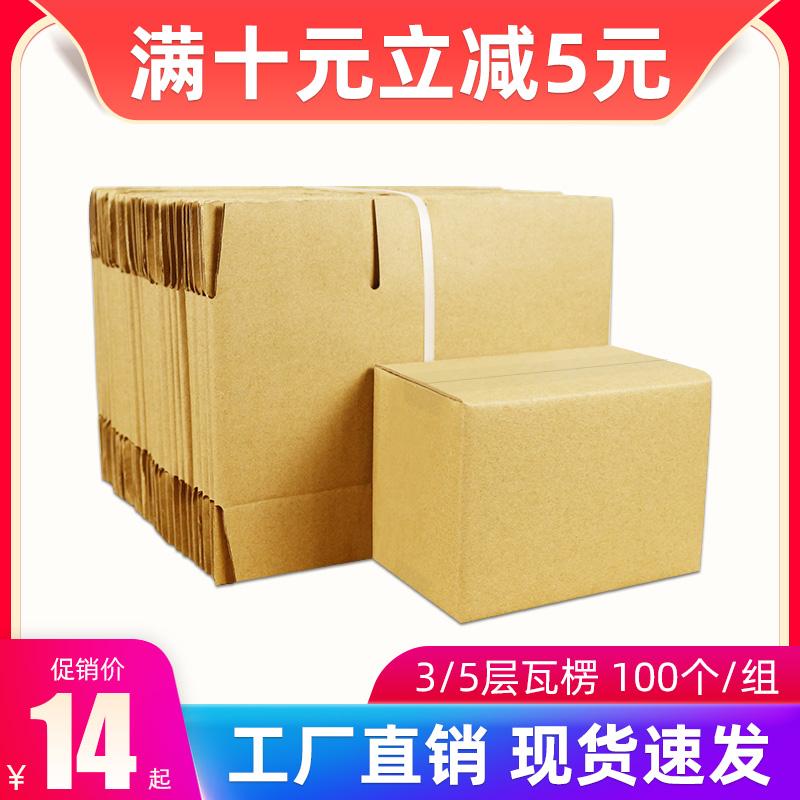 邮政纸箱淘宝包装盒发货打包纸盒子快递包装批发定制定做100个/捆