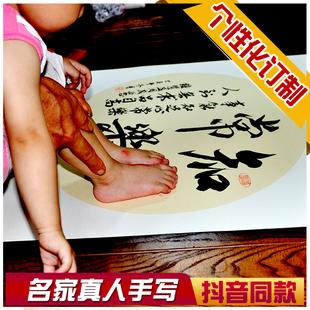手寫書法寶寶腳印字畫知足常樂週歲生日百天滿月禮物手足情深字畫