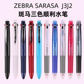 日本多色笔 ZEBRA斑马J3J2多功能笔 三色中性笔 水笔 多色中性笔