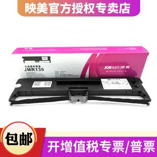 映美JMR130色带架专用FP-630K+\FP-312K\发票1号\FP-530KIII+\FP-620K+\FP-612K\FP-538K原装针式打印机色带图片