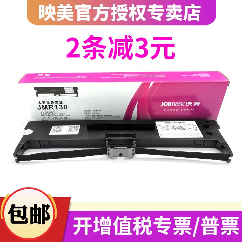 映美JMR130色带架专用FP-630K+\FP-312K\发票1号\FP-530KIII+\FP-620K+\FP-612K\FP-538K原装针式打印机色带