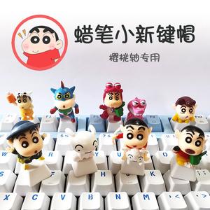 可爱立体蜡笔小新小白小葵个性卡通动漫机械键盘键帽朋克OEM 透光