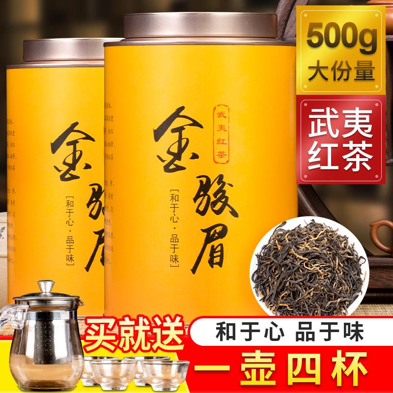 Чай Цзинь Цзюнь Мэй Артикул 616935423322