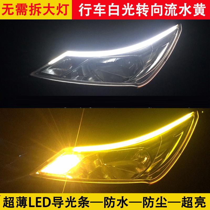 本田六代七代八代九代雅阁改装LED日行灯流水转向流光泪眼灯眉