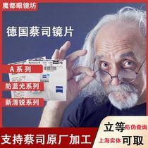 1.74新清锐铂金膜A系列防蓝光数码型驾驶近视眼镜片蔡司镜片1.67