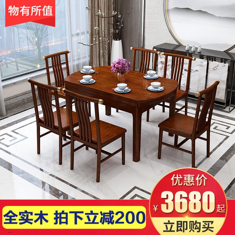 新中式实木餐桌长方形玄关伸缩折叠圆桌家用多功能餐桌椅整套组合