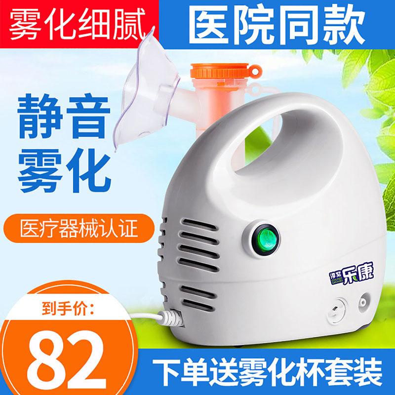 雾化器  成人婴儿小儿雾化机儿童医用化痰雾化药液 雾化机 家用