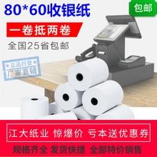 包邮热敏收银纸80x60热敏纸80*60mm前台小票纸打印纸80厨房三防纸