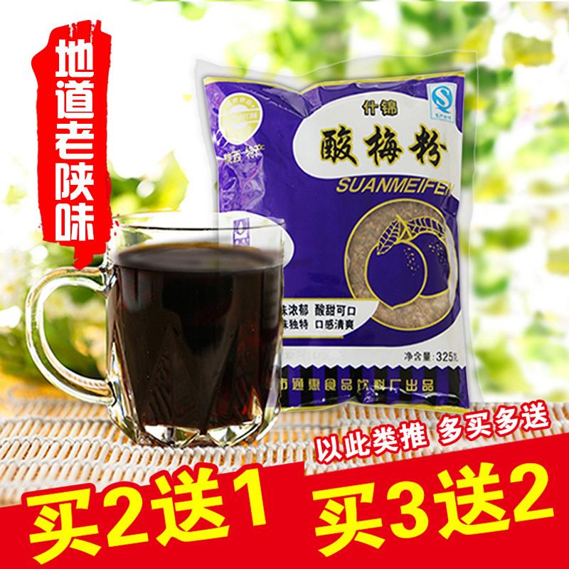 2送1通惠什锦酸梅粉免煮酸梅汤配方原料包邮批发果汁冲饮料粉速溶