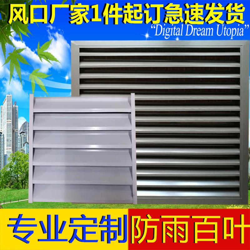 定制室内中央空调出回通风检修口外墙装饰防雨铝合金百叶窗暖气罩