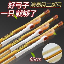 专业演奏系列 85cm二胡弓 专业二胡弓子演奏琴弓乐器配件白马尾图片