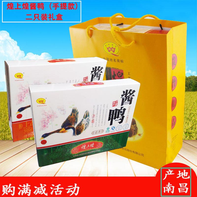 江西特产煌上煌酱鸭礼盒手提款2只装 真空装鸭肉卤味礼盒装礼包邮