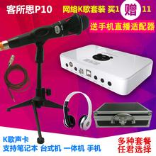 客所思P10 USB独立外置声卡套装通用设备全套接电脑笔记本台式机手机主播直播电容麦克风K歌快手抖音喊麦录音