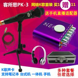 客所思PK3 USB独立外置声卡套装通用设备全套接电脑笔记本台式机手机主播直播电容麦克风K歌快手抖音喊麦录音