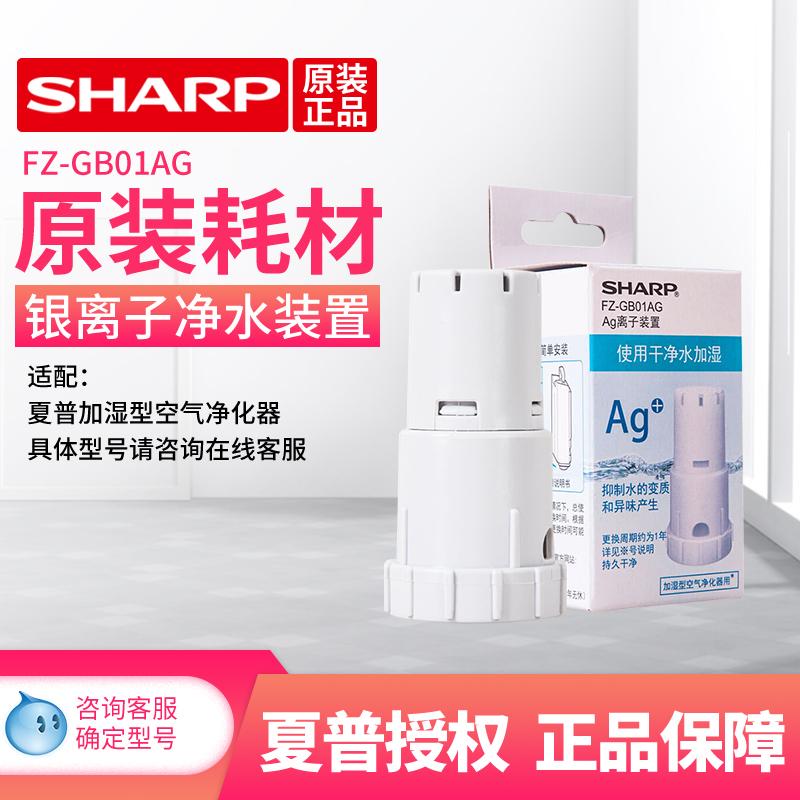 夏普空气净化器Ag离子装置FZ-GB01AG银离子