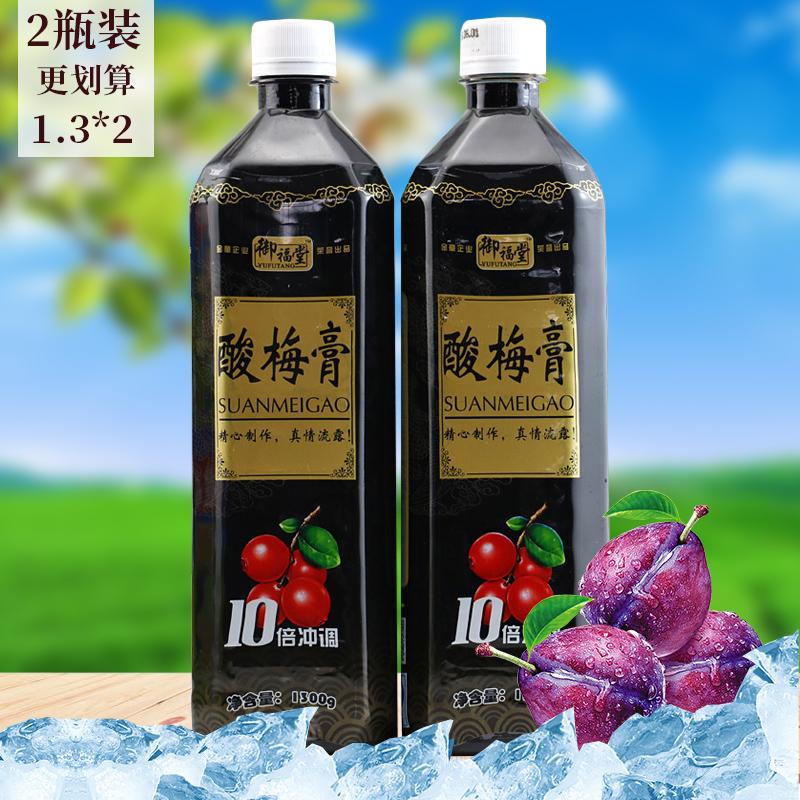 御福堂酸梅膏1.3Kg*2瓶浓缩饮料勾兑果汁家用 奶茶店专用冲调材料