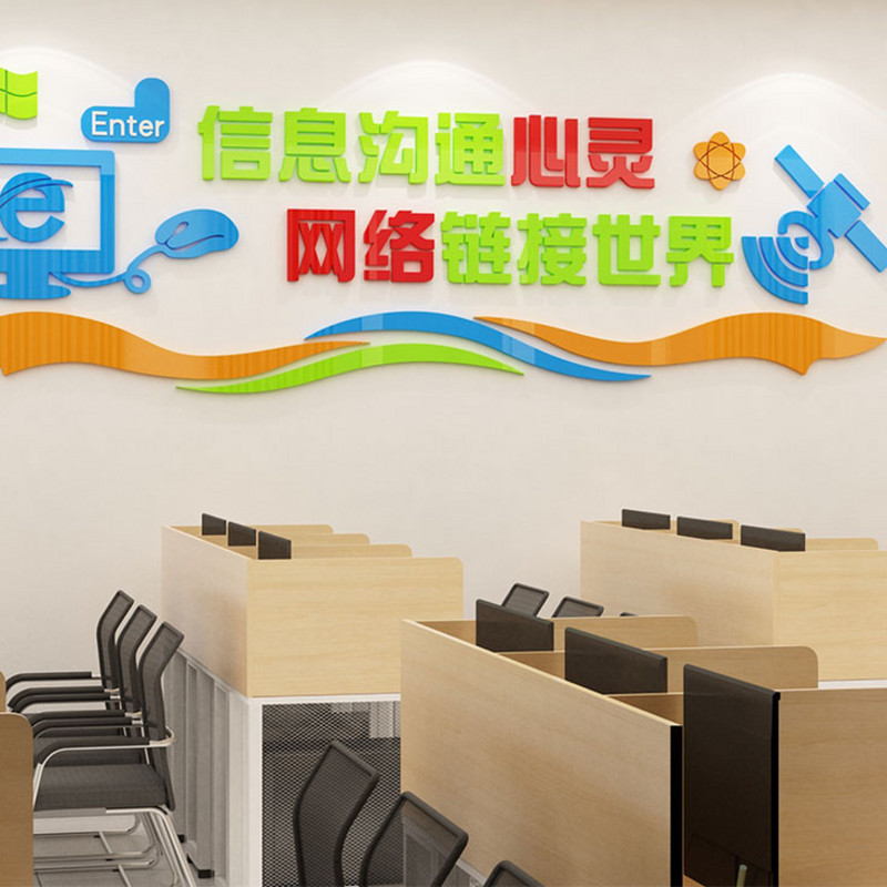 Computer room classroom layout decoration information technology office 3D three dimensional background culture wall sticker school letter