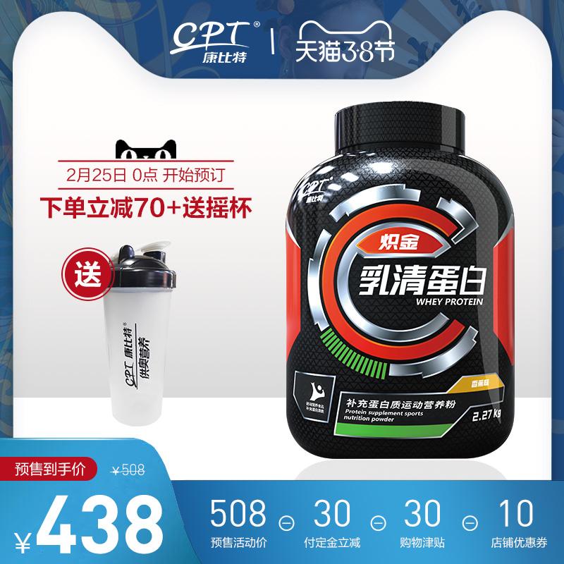 康比特炽金乳清蛋白增肌粉 健身粉蛋白质粉2270g塑形胖人5磅
