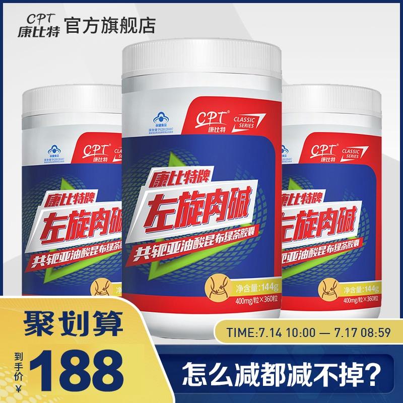 康比特左旋肉碱胶囊减肥瘦身燃脂0咖啡因搭酵素男女食品餐