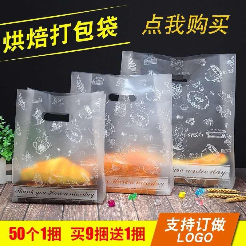 包装袋の透明な手提げ袋ケーキスイーツパン食品プラスチック包装袋のカスタマイズLogo