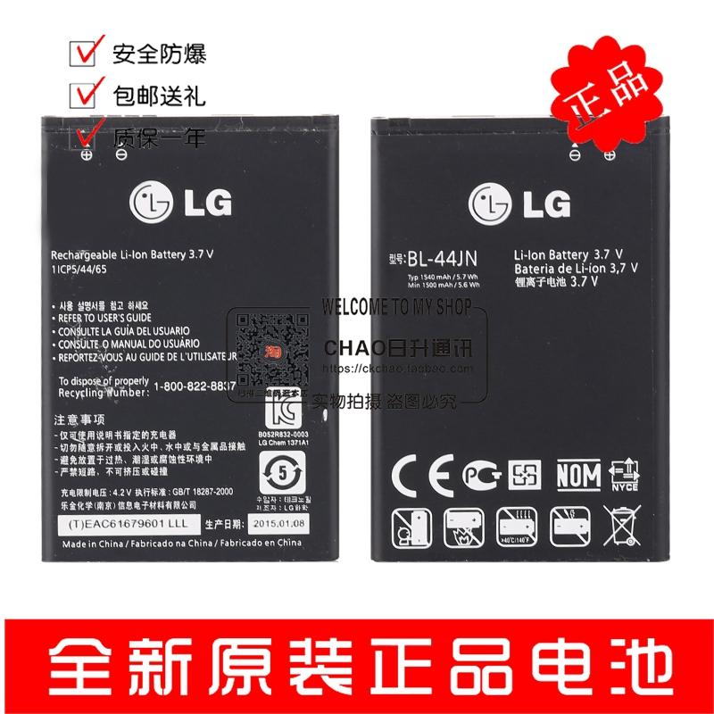 LG P970电池P690 p698 C660 E510 E610 E730 BL-44JN原装手机电池
