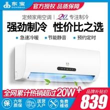 东宝大1.5匹冷暖空调挂机家用壁挂式1p单冷2匹定频节能静音省电