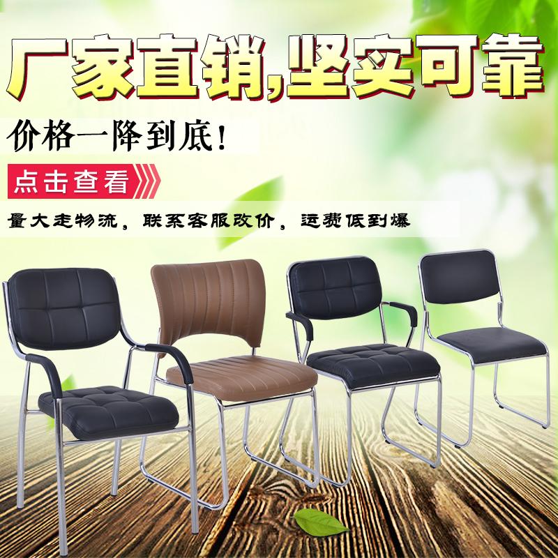 Простой конференция стул офис стул поезд стул офис член стул маджонг стул шахматы карты стул член работа стул спинка стула кожаные кресла