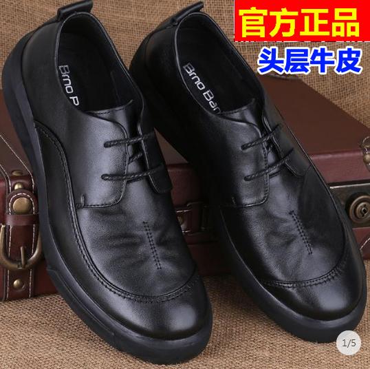 布诺班尼头层牛皮软底系带商务皮鞋8029男鞋男士