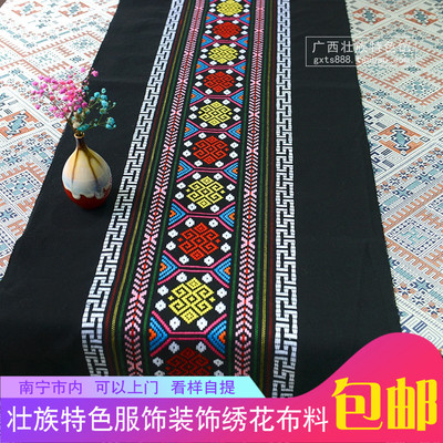 Guangxi hand-picked embroidery, brocade and zhuang brocade pattern, long strip and zhuang pattern, floral fabric, tablecloth and table runner paving