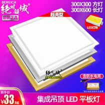 面板灯60x60石膏铝扣板嵌入式600x600平板灯led帆朗超亮集成吊顶