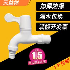 全自动洗衣机专用塑胶PVC塑料水龙头家用开关阀4分6分加长厚普通