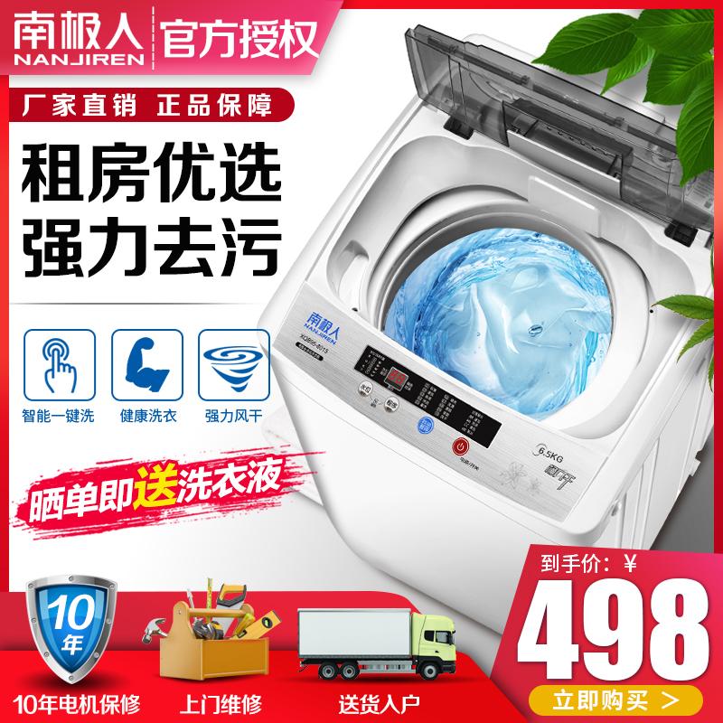南极人6.5/7/8/9/10KG公斤全自动洗衣机大容量家用宿舍波轮热烘干