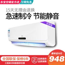 匹节能静音联保定频樱花1.5大1p壁挂式家用空调挂机单冷冷暖长岭