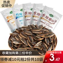 5袋 焦糖五香原味葵花籽袋裝 葵瓜子堅果炒貨零食特產108g 好食邦