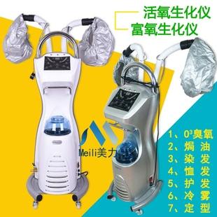 活氧生化仪O3臭氧蒸汽焗油加热机器美发护发烫染冷雾理发店养发廊