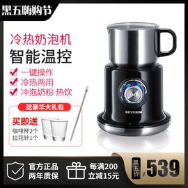 德国severin奶泡机全自动家用冷热电动打奶器商用咖啡拉花奶沫机图片
